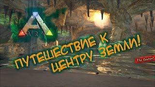 Ark The Center - Путешествие к центру Земли!(Сегодня мы с вами познакомимся с подземным миром карты Центр! Осмотрим пещеры, а они тут просто великолепны!..., 2016-06-05T06:00:00.000Z)