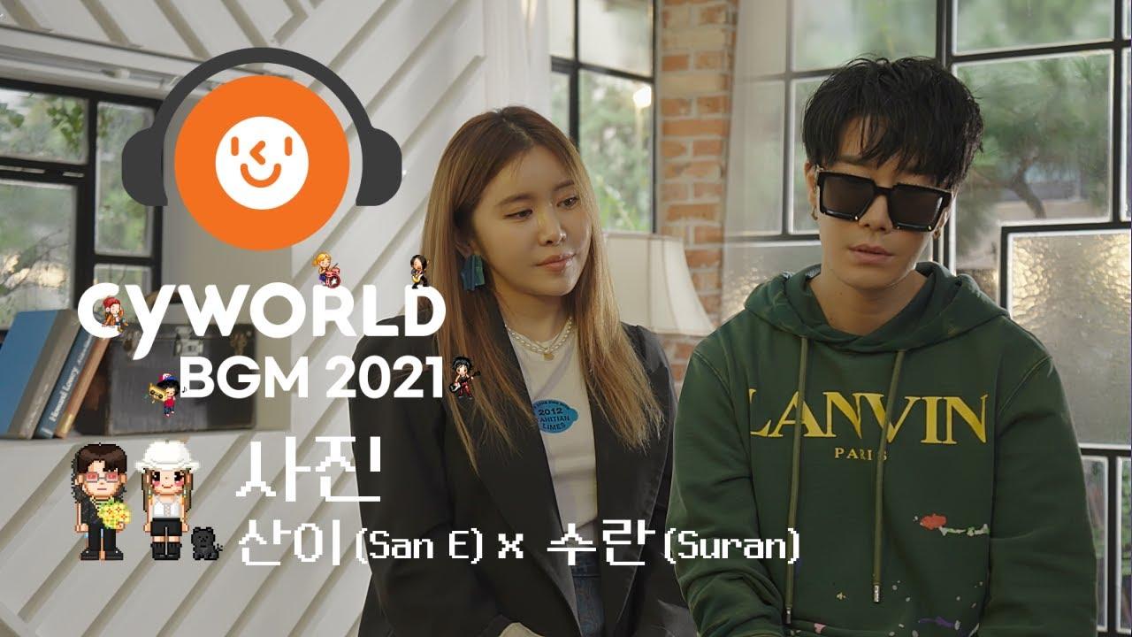 "[CyworldBGM2021] ""San E x SURAN(수란) – 사진 (하늘만 바라봐)"" Music Clip (Mini Room Ver.)"