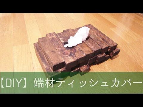 【DIY】端材でティッシュカバー。Tissue Box Cover Made Of Wood Wastes