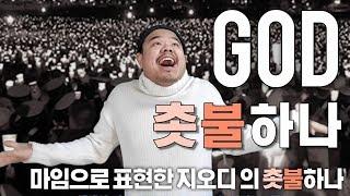 GOD(지오디) - 촛불하나 (가요마임) K-pop Mime #6
