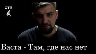 Баста - OST РОДИНА - Там, где нас нет. Teaser