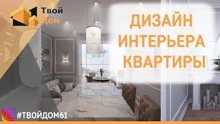 Разработка дизайна интерьера квартиры/Как делать визуализацию в 3D MAX