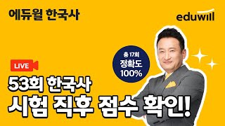 ✔53회 한능검 점수 확인✔ 한국사 시험직후 정확도 1…