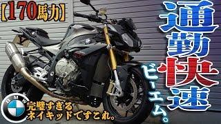 【170馬力】通勤快速BMW【S1000R】モトブログ