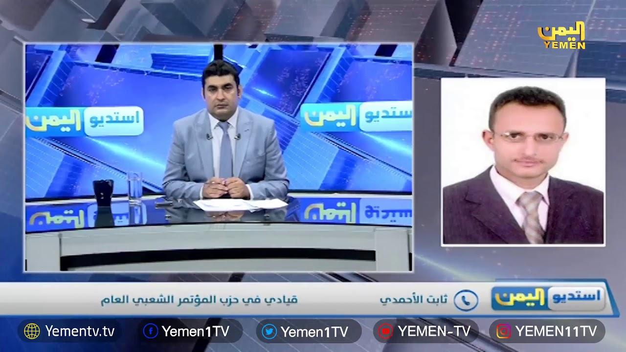Photo of استديو اليمن – تقديم / وليد المعلمي   15/09/2019