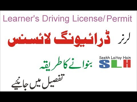 how to obtain learner's driving license complete procedure in Urdu/ hindi (pakistan)