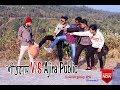 শীতকাল  V/S  Ajira Public - Funny Video ll 2k19    FunkinG group JPG   