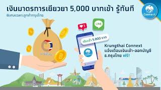 ลูกค้าธนาคารกรุงไทย อย่าลืมเชื่อมต่อ Line Krungthaiconnext  รู้เงินเยียวยา 5,000 บาทเข้าบัญชีทันที