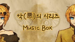 악(悪)의 시리즈 오르골 모음 (Daughter of Evil/Servant of Evil/Regret Message) Music Box Cover