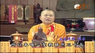 【王禪老祖玄妙真經025】| WXTV唯心電視台