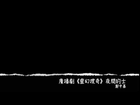 廣播劇《靈幻搜奇》夜間的士(鄭中基)