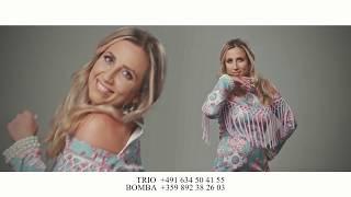 TRIO BOMBA - НЯМА КОЙ ДА ТЕ БИЕ |OFFICIAL 4K UHD MUSIC CLIP|