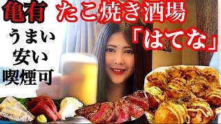 【大食い】安くてうまい!亀有「たこ焼き酒場はてな」で食べ飲み【喫煙可】【Eating show】【Mukpang】