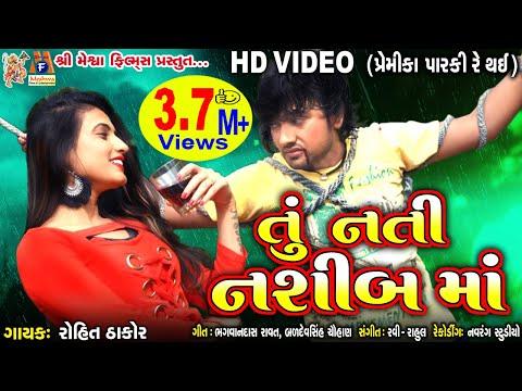 Ek Bewafa ki yaad me Jal Raha Hu || Rohit Thakor || Hindi Sad Song ||