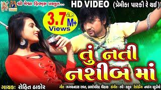 Download lagu Tu Nati Naseeb Ma || Rohit Thakor || Gujarati Sad Song || Badmash Premika ||