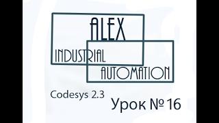 CodeSys 2.3 Овен ПЛК Урок №16