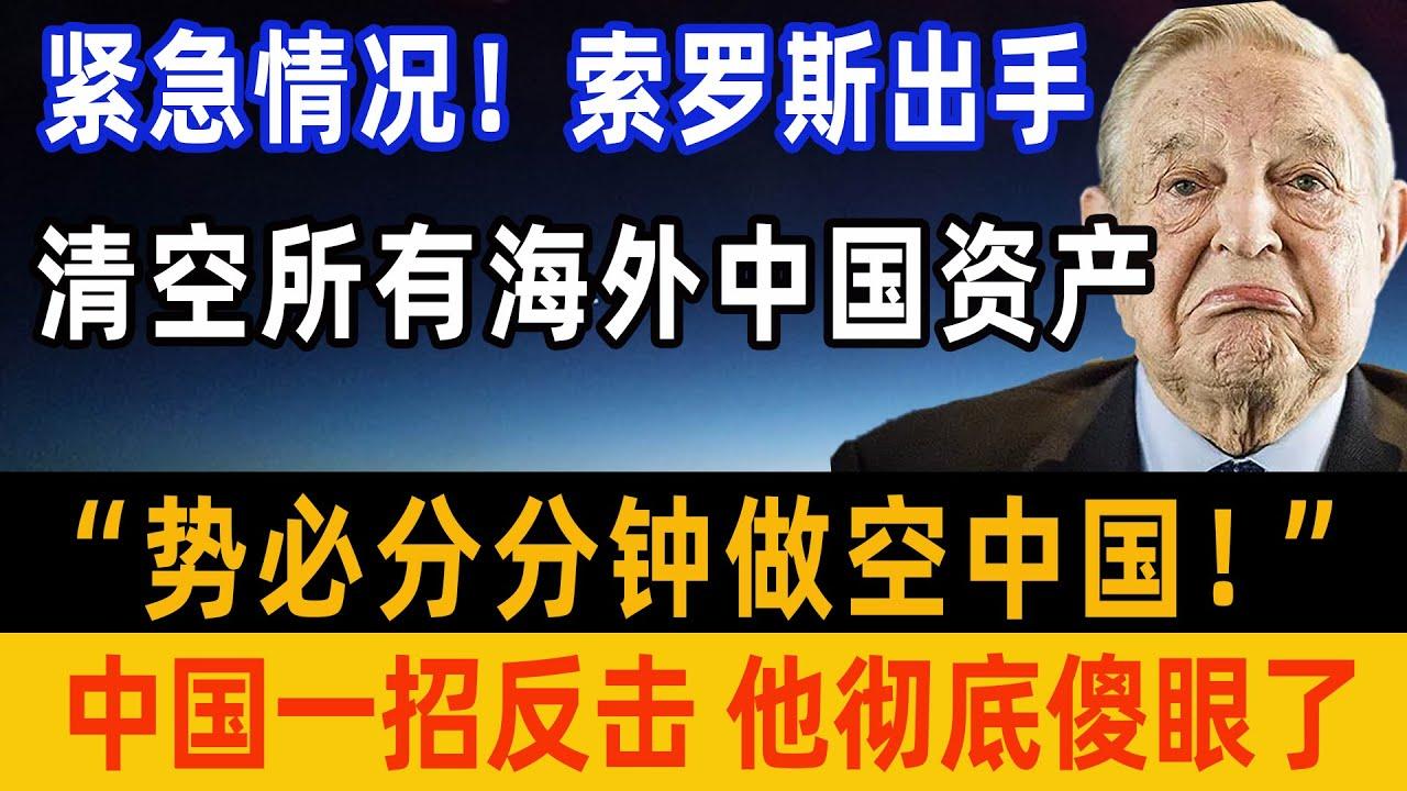 连根拔除!中国出手,索罗斯在华千亿资产被冻结!名下最大基金会被关停!原因曝光竟还与封杀赵薇有关!索罗斯发飙猛文炮轰中国,结果被怼惨了!#索罗斯#金融大鳄#
