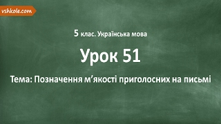 #51 Позначення м'якості приголосних на письмі. Відеоурок з української мови 5 клас