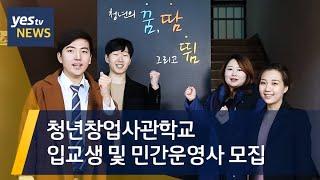 [yestv뉴스]  청년창업사관학교 입교생 및 민간운영…