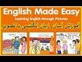 آموزش آسان زبان انگلیسی به فارسی توسط تصویر درس یازدهم