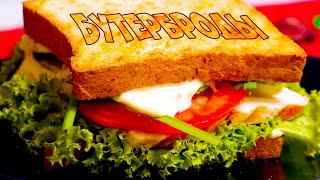 5 СОЧНЫХ полезных БУТЕРБРОДОВ и сэндвичей
