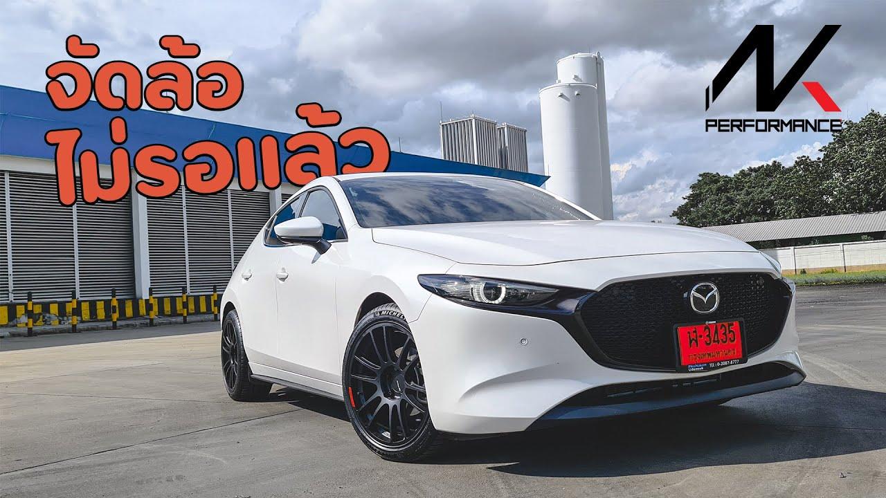 จับ Mazda 3 2020 แต่งล้อ NK Performance ออกรถไม่ 5 วันเสียตังแล้ว