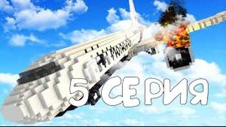 Minecraft сериал:Выжить после крушения самолёта серия 5 | Как выжить после крушения самолета