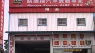 新榮中學2007年籃球隊紀錄片1