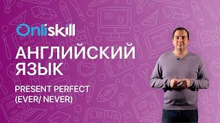 Английский язык 8 класс: Настоящее совершенное время (когда-либо, никогда) - Present Perfect