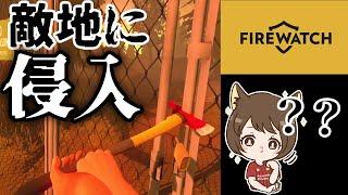 フェンスを斧でぶち破り、敵地に侵入…その先にあった物とは・・・【Firewatch#5】