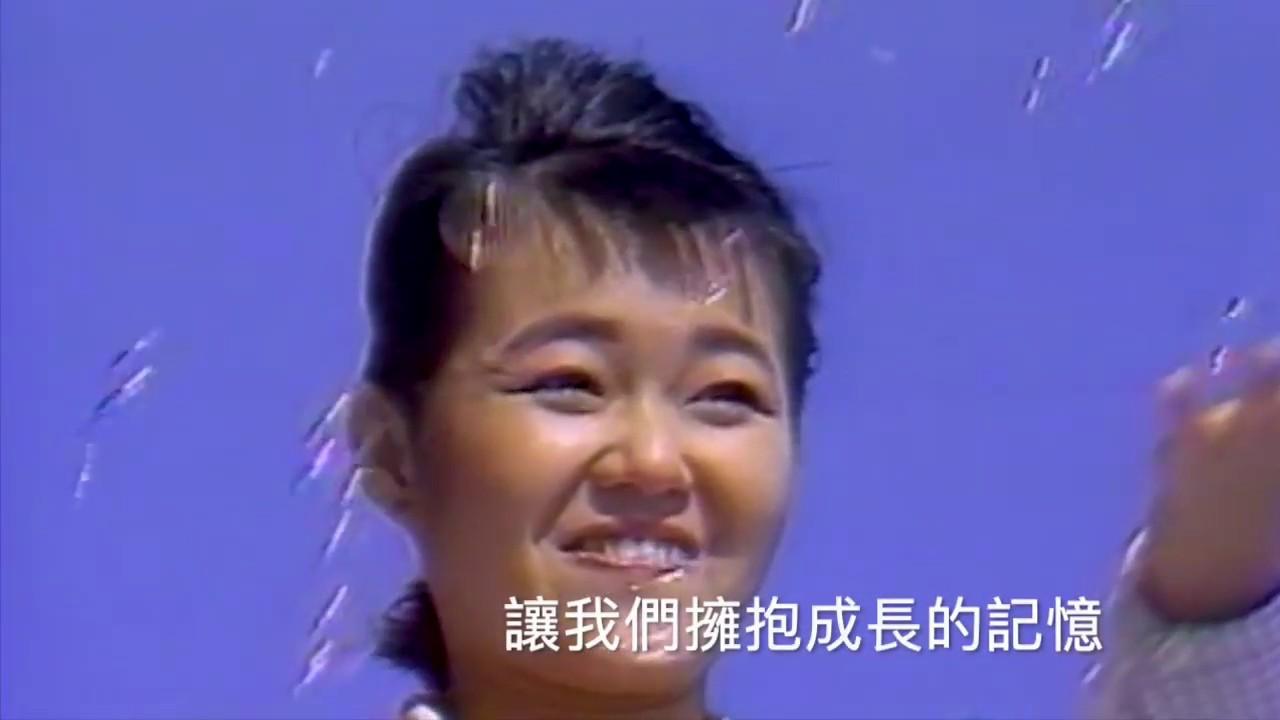 黃鶯鶯 蘇芮 王芷蕾 蔡琴 李壽全 金智娟 翁孝良 飛向未來 - YouTube