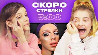 Блогеры XO LIFE повторяют макияж от АНДРЕЙ ПЕТРОВ в ФИНАЛЬНОЙ серии Скоро Стрелки