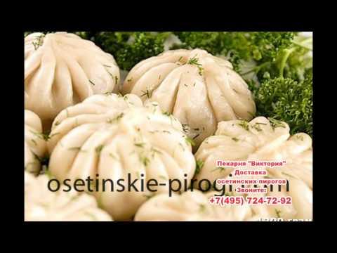 Осетинские пироги Виктория доставка: +7(495) 724-72-92