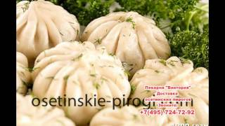 Осетинские пироги Виктория доставка: +7(495) 724-72-92(, 2016-01-22T12:12:50.000Z)
