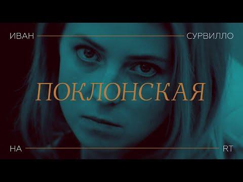 Поклонская о выборах 2021 года, домогательствах в Госдуме и киллере для дочери / Иван Сурвилло на RT