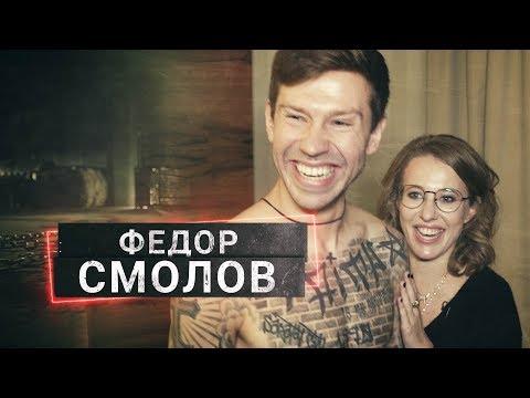 СМОЛОВ, ОСТОРОЖНО, СОБЧАК   Первое интервью после того пенальти