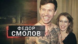 СМОЛОВ, ОСТОРОЖНО, СОБЧАК | Первое интервью после того пенальти