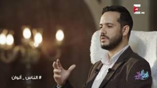 الناس ألوان - احمد المالكي الأمانة هي محور الدين