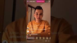 Антон Бекушев дом2 в прямом эфире про кастинг и участников!!!