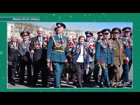Обзор медали 60 лет Победы в ВОВ 1941-1945 гг.