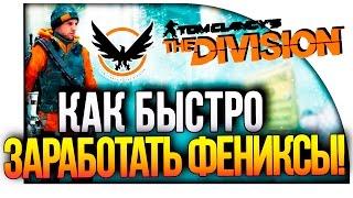 Tom Clancy's The Division - КАК БЫСТРО ЗАРАБОТАТЬ ФЕНИКСЫ(PHOENIX)!(Как быстро заработать Феникс кредиты в The Divison! Приятного просмотра и Спасибо за Лайк! Новинка от UbiSoft ▻Понра..., 2016-03-20T09:00:00.000Z)