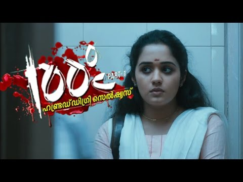 100 Degree Celsius Movie Scenes HD | Sethu misbhaves with Haritha | Mithun
