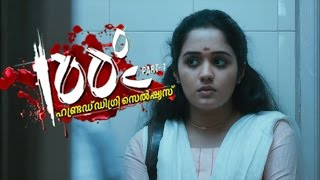 100 degree celsius movie scenes hd   sethu misbhaves with haritha   mithun