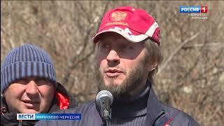 Вести Карачаево-Черкесия 09.04.2021