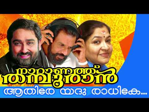 Athire Yadhu Radhike... | Naranathu Thampuran | Malayalam Movie Song
