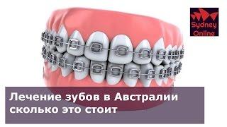 Стоматология и ортодонтия в Австралии.(Немного информации и стоимости стоматологических услуг, а также услуг ортодонта. Сколько стоит поставить..., 2015-03-23T11:22:22.000Z)