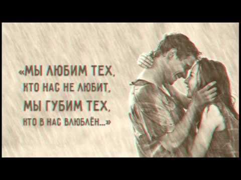 А С  Пушкин   Мы любим тех, кто нас не любит