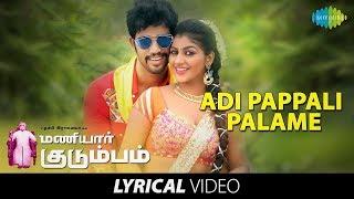 Adi Pappali Palame - Lyrical Video | Maniyaar Kudumbam