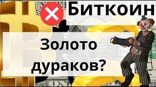 Биткоин Золото дураков?