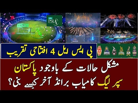 PSL4 2019 OPENING CEREMONY AT DUBAI  Looking At PSL 1 PSL 2